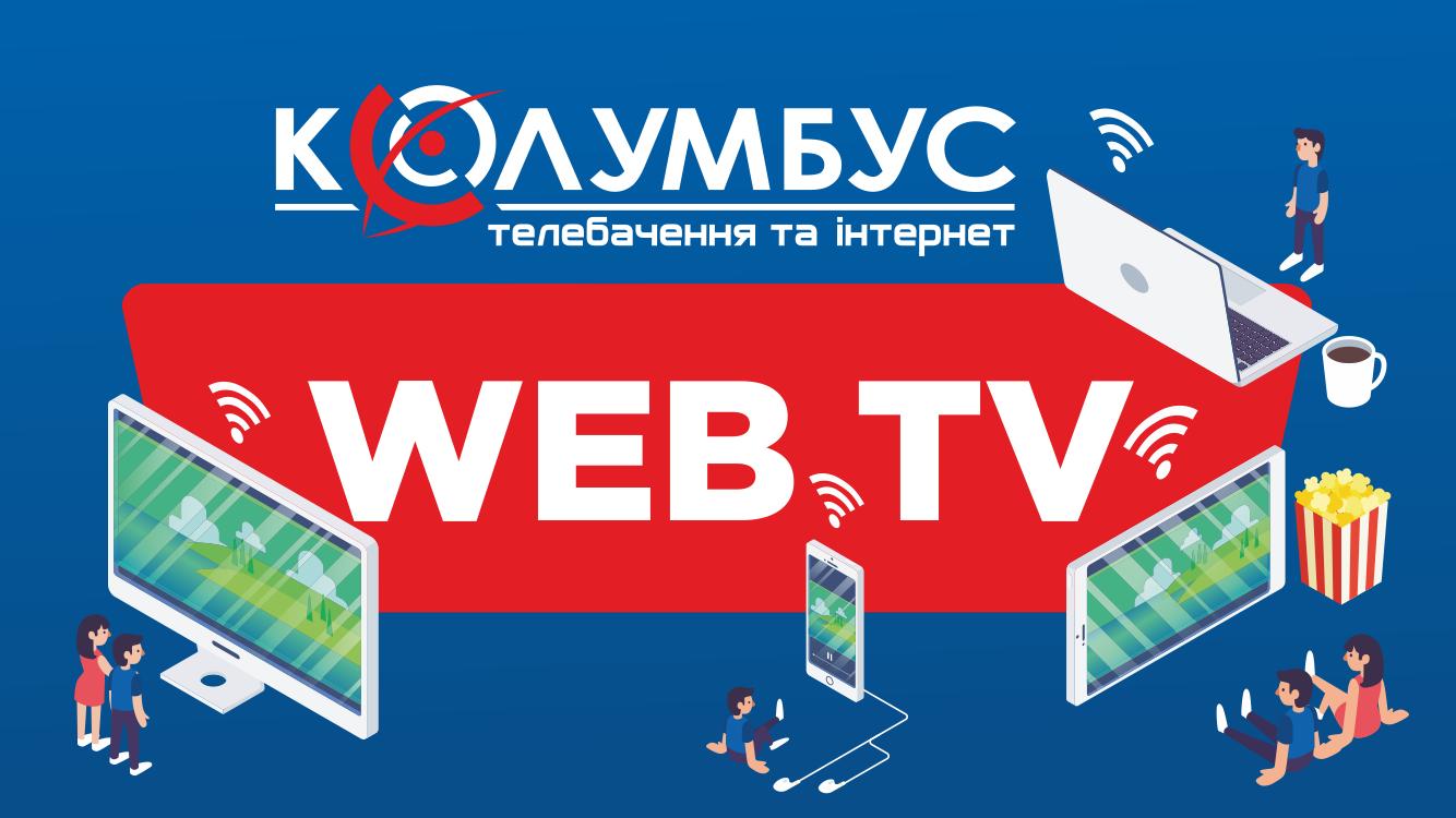 WEB TV до твого Інтернету