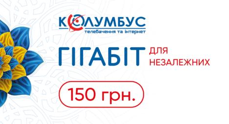 Незалежний Гігабіт за 150грн/міс!