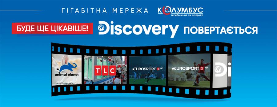 Вражаюче повернення улюблених телеканалів Discovery