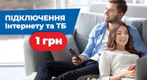 Підключення Інтернету та Телебачення 1 грн!