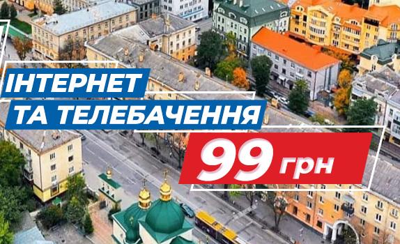 Акція! Інтернет та Телебачення 99 грн!