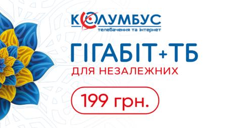 Інтернет та Телебачення за 199грн/міс!