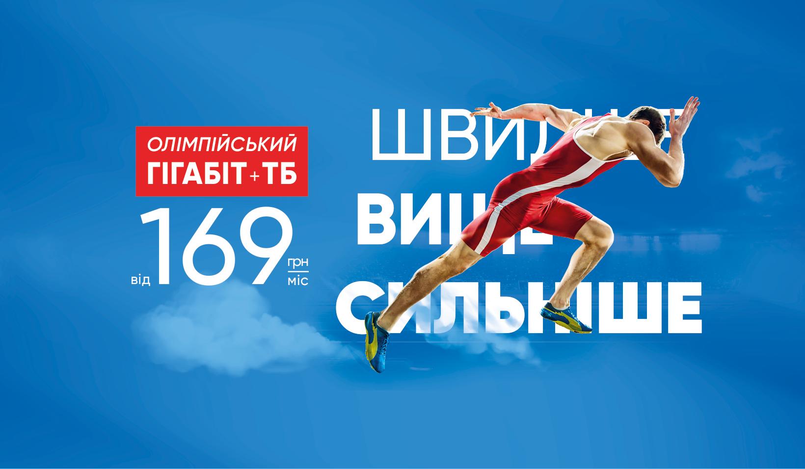 Інтернет та Телебачення за 169грн/міс!