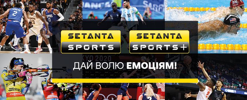 Нові спортивні канали Setanta Sports Ukraine та Setanta Sports Ukraine+