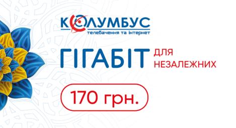 Незалежний Гігабіт за 170грн/міс!